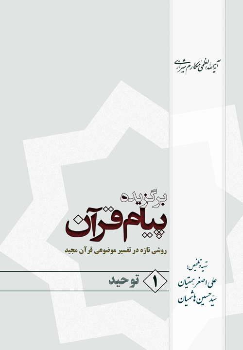 کتاب برگزیده پیام قرآن (3 جلدی)