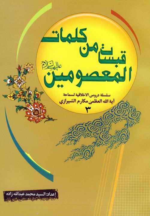کتاب قبسات من کلمات المعصومین علیهم السلام (المجلّد الثالث)