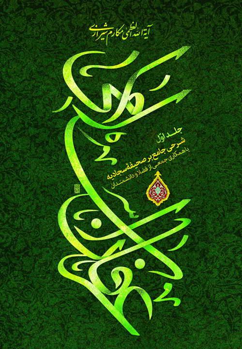 عرفان اسلامی (جلد 1)