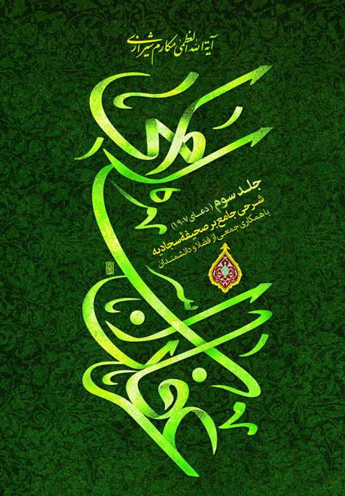 کتاب عرفان اسلامی (جلد 3)