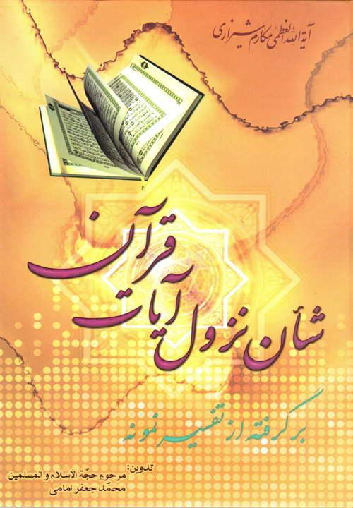 کتاب شأن نزول آیات قرآن