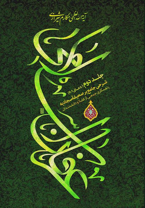 کتاب عرفان اسلامی (جلد 2)