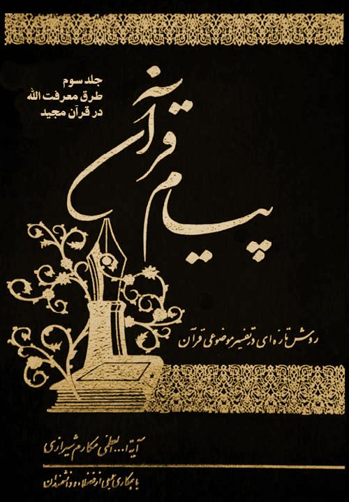 کتاب پیام قرآن (جلد سوم) طرق معرفت الله در قرآن مجید