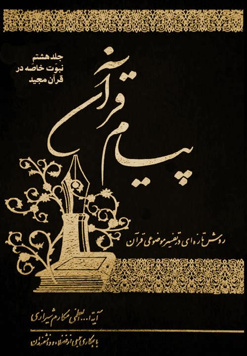 کتاب پیام قرآن (جلد هشتم) نبوت خاصّه در قرآن مجید