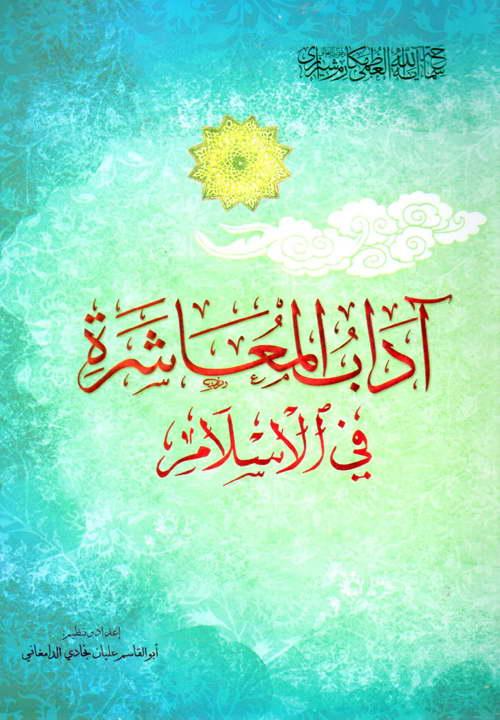 کتاب آداب المعاشرة فی الاسلام