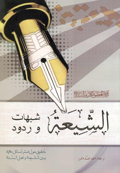 کتاب الشیعة و شبهات و ردود