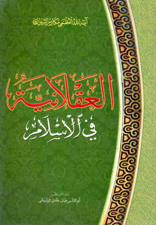 کتاب العقلانیة فی الاسلام