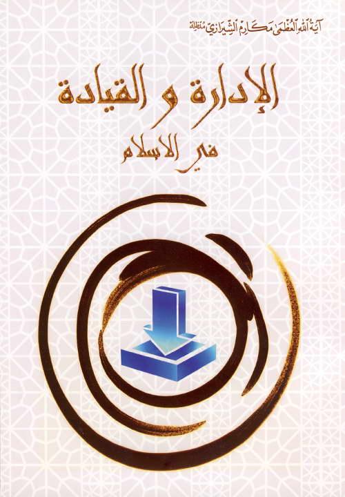 کتاب الإدارة و القیادة فی الاسلام