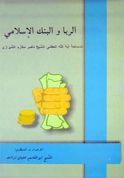 کتاب الربا و البنک الاسلامی