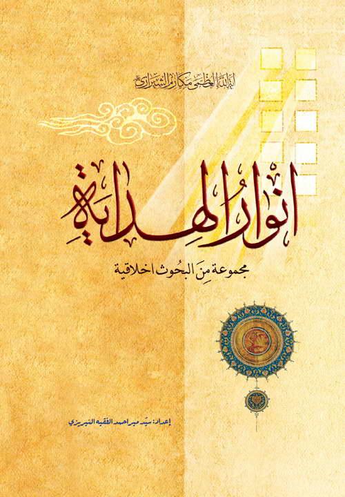 کتاب انوار الهدایة