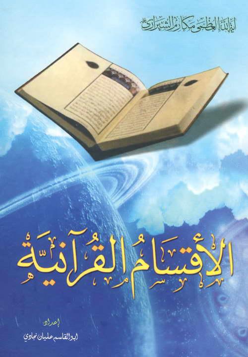 کتاب الأقسام القرآنیة