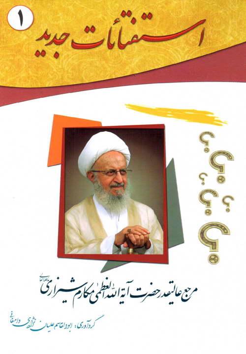 کتاب استفتائات جدید (جلد 1)