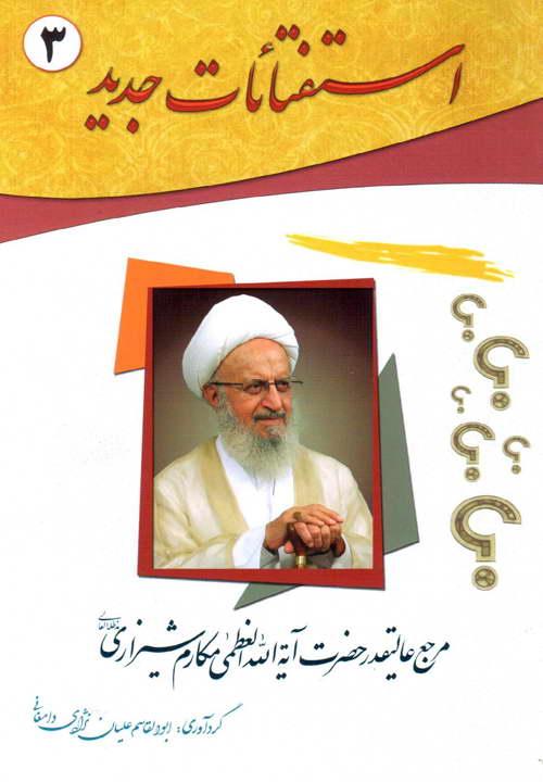 کتاب استفتائات جدید (جلد 3)