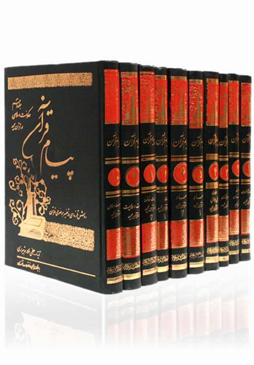 کتاب پیام قرآن (10 جلدی)